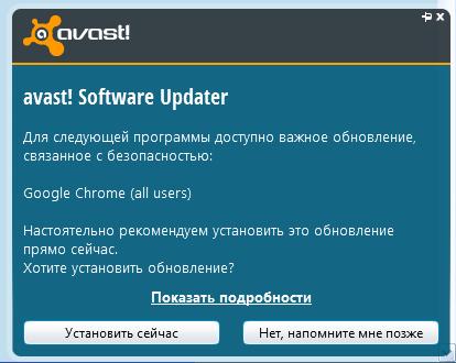 Avast 8 - оповещение в трее об обновлении софта