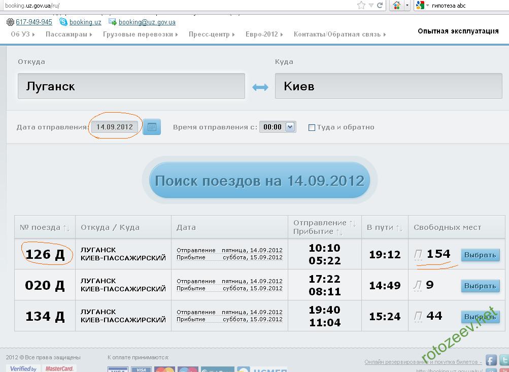 Наличие билетов от Луганска на 126 поезд Луганск-Киев