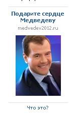 Медведеву нужны Ваши сердца!