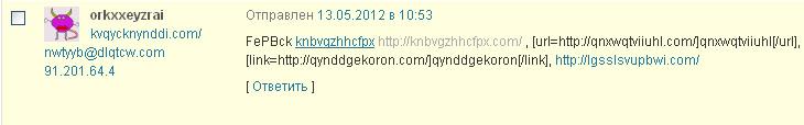 Пример спам комментария