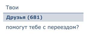 Михаил Поливанов. Твои друзья.... 2010