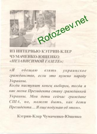 Листовка о жене Ющенко, 2004 год.