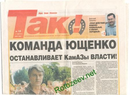 Газета в поддержку Ющенко (2004 год)