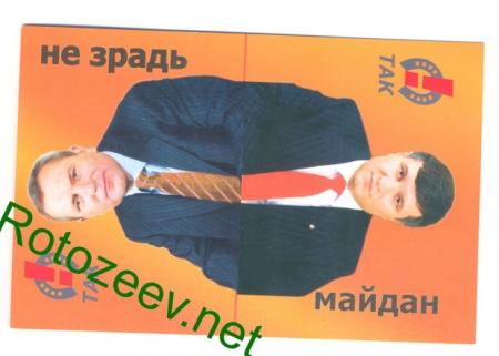 Иронично-политический харьковский календарик