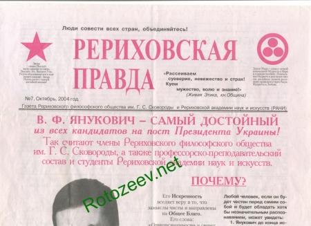 Рериховцы поддерживали Януковича (2004 год)