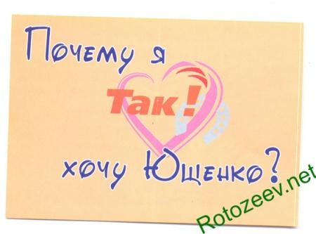 Странная агитация за Ющенко (2004 год)