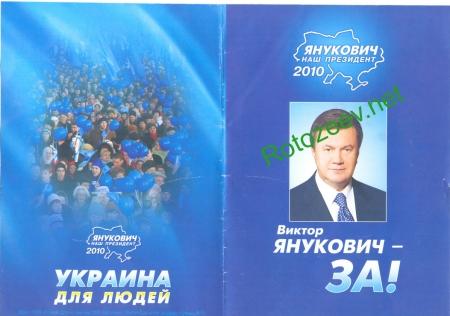 Янукович: Украина для людей (2010 год)