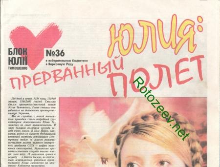 Прерванный полет Юлии Тимошенко (март 2006)