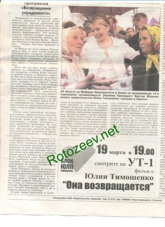 Газета БЮТ, обратите внимание на объявление (март 2006)