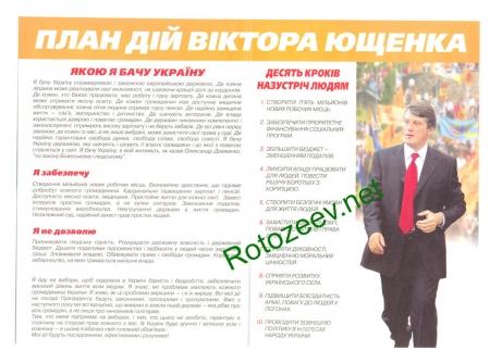 Программа Ющенко: 10 шагов навстречу людям