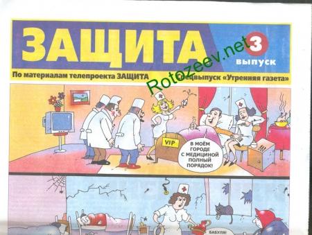 Харьковская газета Защита (конец 2005 - начало 2006 года)