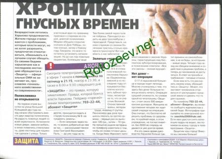 Харьковская газета Защита