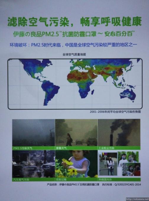 Маска для дыхания в Китае