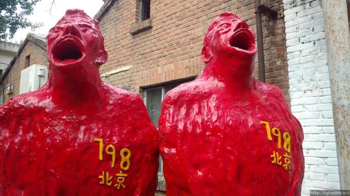 Зона 798 в Пекине