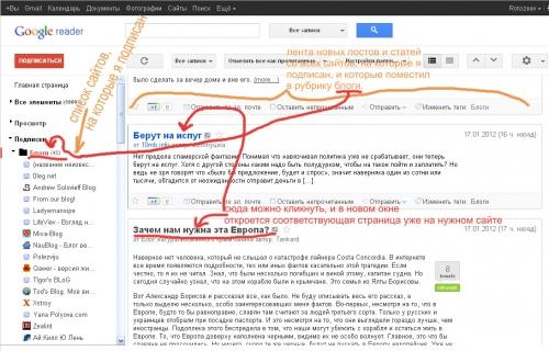 google_reader_1