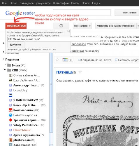 google_reader_3