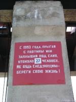 Плотина, Эсхар