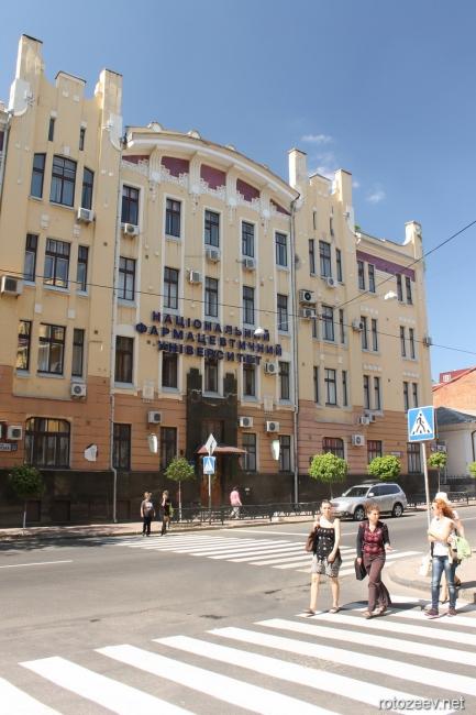 Фармацевтическая академия