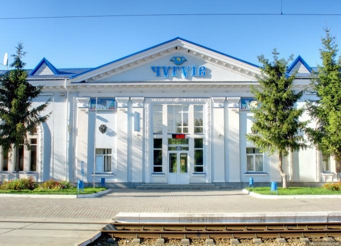 Чугуев - вокзал