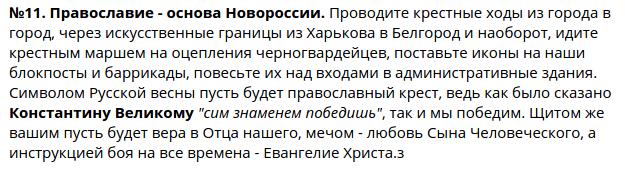 православие-основа-новороссии