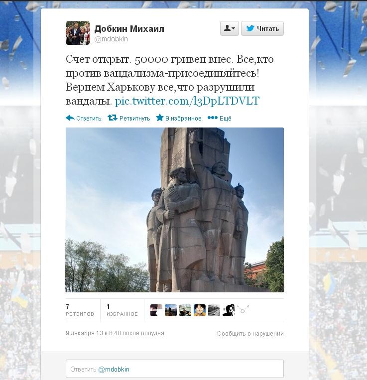 Восстановление советского памятника