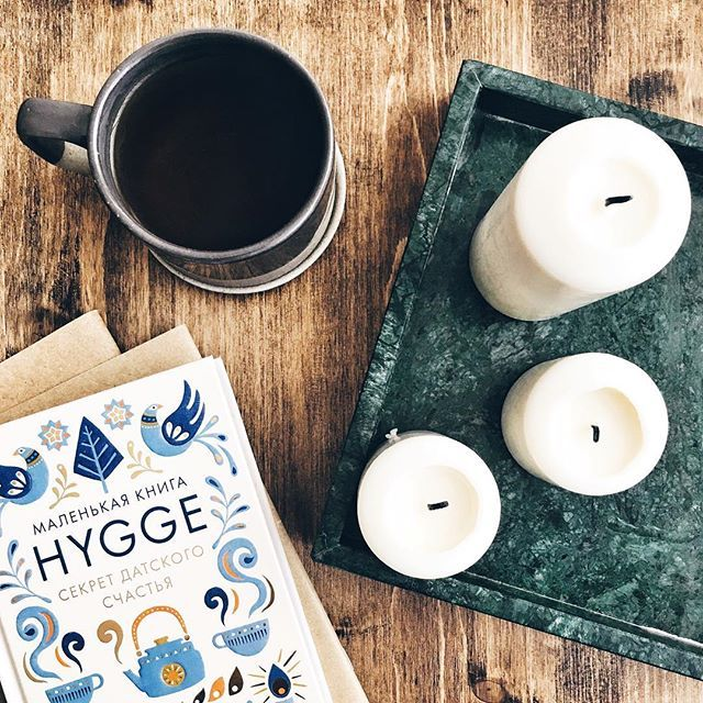 hygge and cozzy