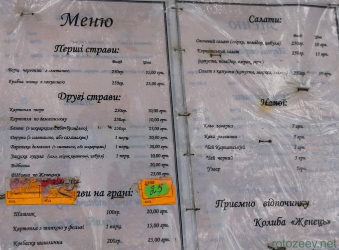 Колиба блюда меню Карпаты