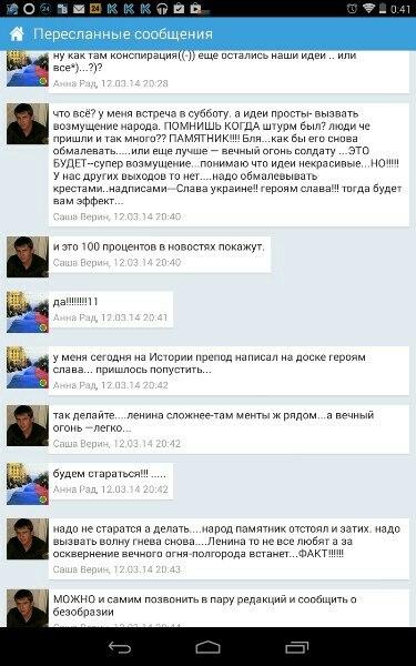 Провокация, мемориал - Харьков