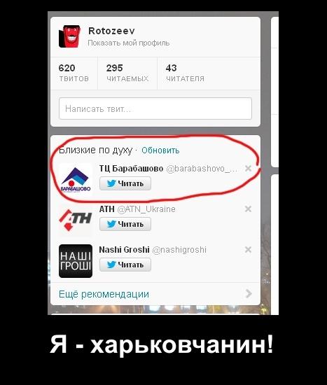 Twitter - Харьков