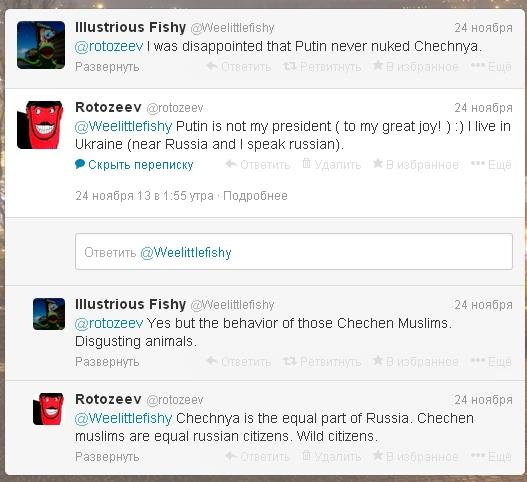 Твиттер, беседа с янки
