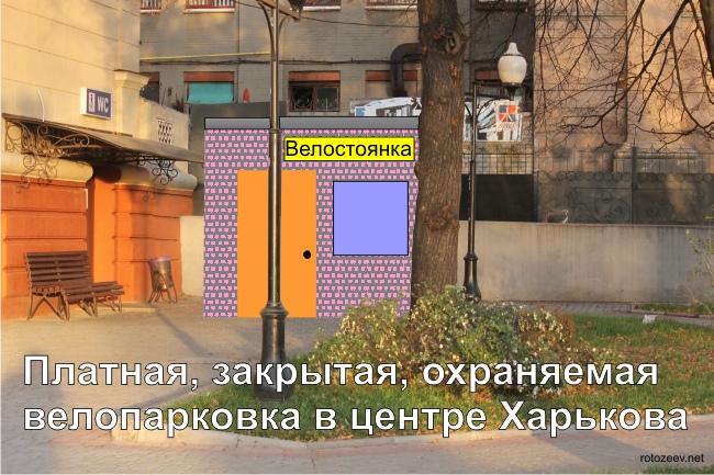 Место для велопарковки в Харькове