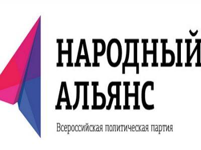 Народный альянс логотип