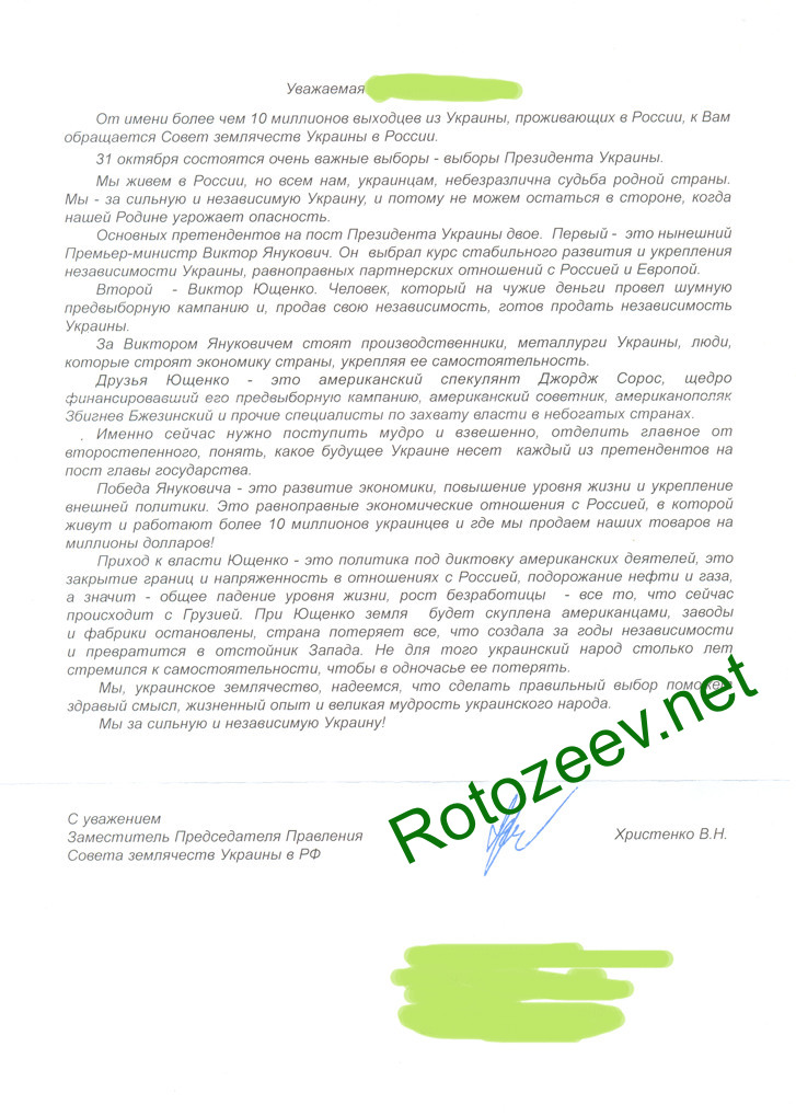 Письмо из России