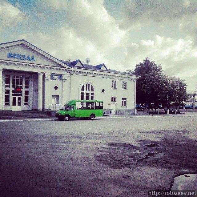 ЖД вокзал Чугуева несколько лет назад