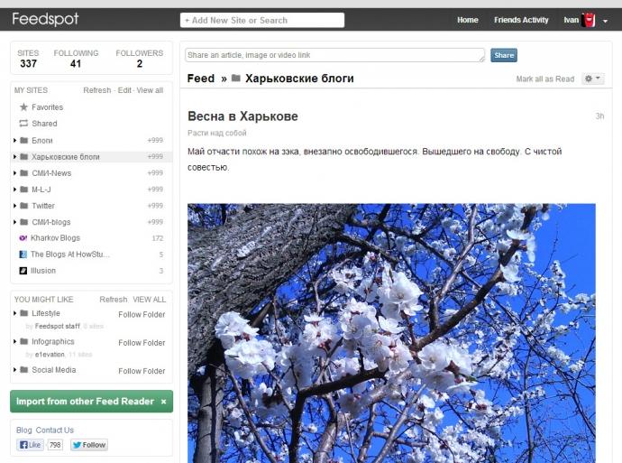 feedspot - просмотр ленты группы сайтов в папке Харьковские блоги
