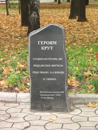 Памятник героям Крут у Зеркальной струи, которого уже нет.