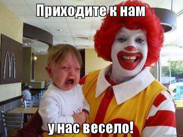 Клоун Рон